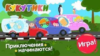 КУКУТИКИ - Дорожное приключение - Новая ИГРА приложение для детей