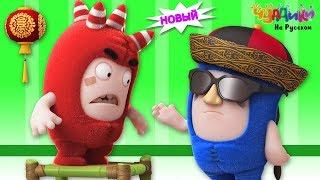 Чуддики   Китайский Новый Год!   Смешные детские мультфильмы