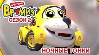 Мультфильмы для Детей - Врумиз 2 - Ночная гонка (мультик 18)