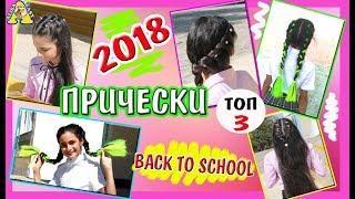 Прически на 1 сентября BACK TO SCHOOL 2018 / КАК быть КРАСИВОЙ в ШКОЛЕ  бек ту скул / Алиса Изи VLOG