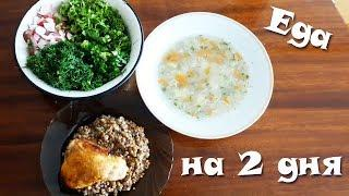 3 блюда на 2 дня   ЧТО МЫ ЕДИМ на самом деле   Экономное меню