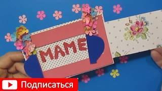 Что подарить маме? Поделки Маме Своими Руками На День Рождения, День Матери,8 Марта Из бумаги МК
