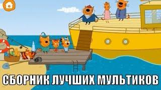 Сборник лучших мультиков Три кота, Лунтик, Барбоскины Детские игры