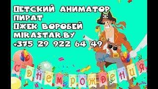 Аниматор пират Джек Воробей На день рождения детям.