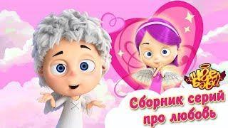 Ангел Бэби - Сборник серий про любовь | Развивающий мультфильм для детей
