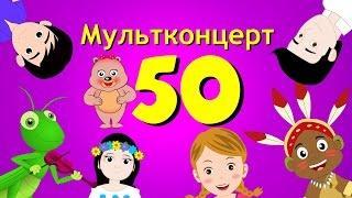 Мультконцерт | Детские песни - Сборник | Песни из советских мультфильмов | 50 лучших детских песен