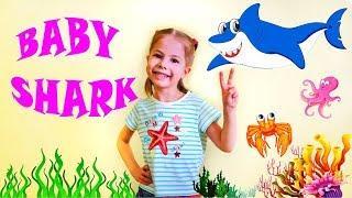 BABY SHARK NURSERY RHYMES / БЭБИ ШАРК детская песенка и танец