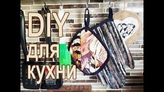 DIY/ Кухонные поделки
