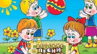 Сборник Детских песен. Песни из мультфильмов.