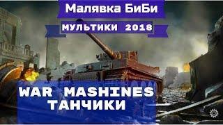 Сборник Мультик Игра про Танки Новые  Мультики про Танки 2018 гайд war mashines #WarMachines #Танки