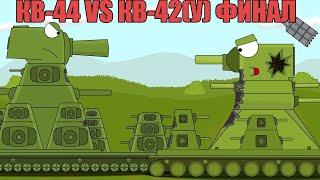 КВ44 VS Советский монстр КВ42(У) Финал Мультики про танки