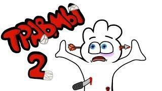 МОИ ДЕТСКИЕ ТРАВМЫ 2 (анимация)