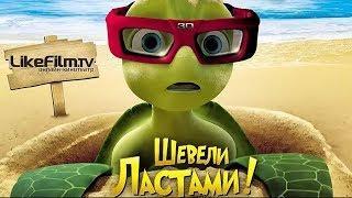 Суперский мультик    Шевели ластами  Disney HD Мультики для детей Лучшие мультики 2019