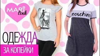 ОДЕЖДА ЗА КОПЕЙКИ - Ивановский Текстиль / Ивтекс37 ✿ Mari Link ✿