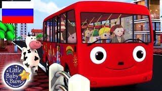 детские песенки | Колеса у автобуса - Часть 2 | мультфильмы для детей | Литл Бэйби Бум