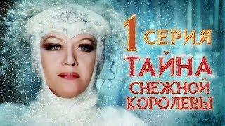 Тайна Снежной королевы. Сказка про сказку. 1 серия (1986)
