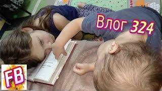 FB Влог 324 Арина учится вести свой ютюб канал Игры с детьми
