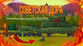 Советская Дора - мультики про танки.