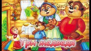 """""""Три медведя"""" Веселые сказки для детей. Сказки народов мира. Рассказы с красочными картинками"""