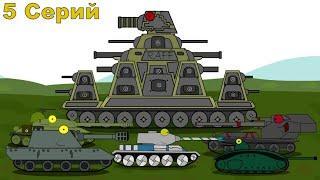 Топ 5 Мультики про танки