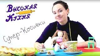 Видео рецепты выпечки. Готовим дома с детьми. Косички из Теста от Тани и куклой Доминики