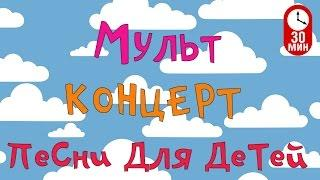 Сборник Мультконцерт -  Детские песни из мультфильмов (Часть 2) HD
