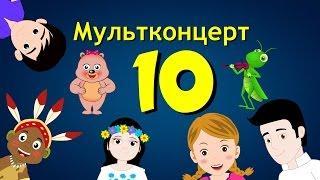 Мультконцерт | Детские песни - Сборник | 10 лучших песен из мультфильмов | Советские мультики