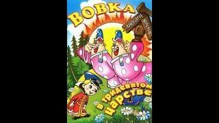 Вовка в тридевятом царстве  Советские мультфильмы сказки для детей