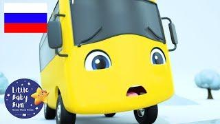 детские песенки | Бастер на льду | мультфильмы для детей | Литл Бэйби Бам