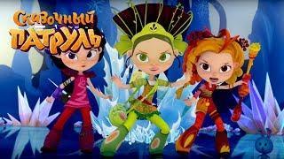 Сказочный патруль - Снежная королева - серия 22 - мультик про девочек - волшебниц