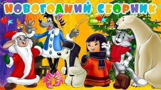 Любимые советские новогодние мультфильмы ❄️ Золотая коллекция Союзмультфильм -
