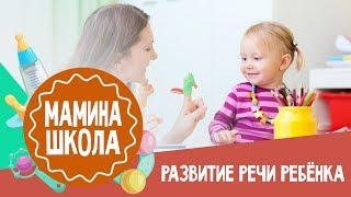 Развитие речи ребенка. Мамина школа. 01.06.2017