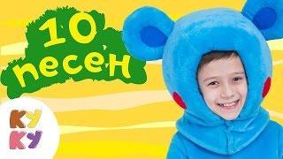 КУКУТИКИ - Песни для детей - Сборник из 10 веселых песенок