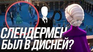 СЛЕНДЕРМЕН В МУЛЬТФИЛЬМАХ/СЛЕНДЕРМЕН В ДИСНЕЙ!